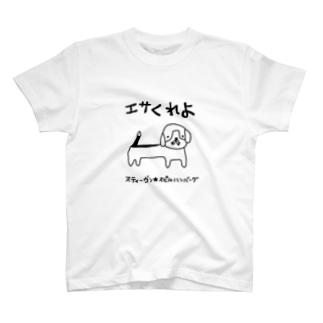 エサくれよ T-shirts