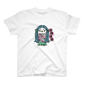 アマビエちゃん T-shirts