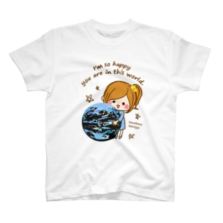 この世界にあなたがいることが幸せなのよ T-shirts