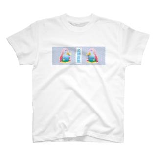 疫病退散アマビエさん T-shirts