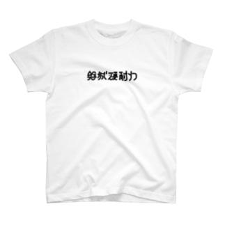 磐城硬耐力 T-shirts