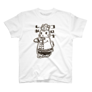 コロナ撲滅のお札 T-shirts