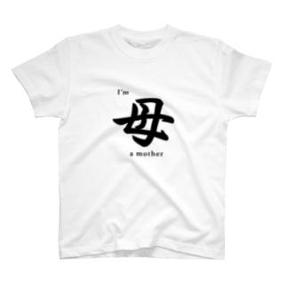 母-haha- T-shirts