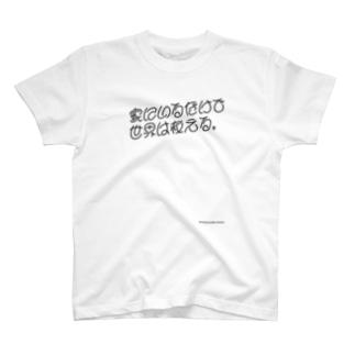 家にいるだけで世界は救える T-shirts