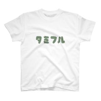 タミフルで T-shirts