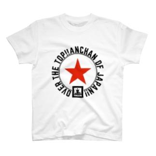 あんちゃんOVER THE TOP!!Tシャツ!!(ロゴ文字黒) T-shirts