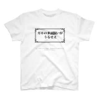 ガキの多頭飼いがうるせえ T-shirts