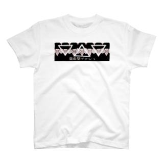 量産型マッシュ T-shirts