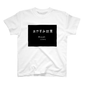 おやすみ世界 T-shirts