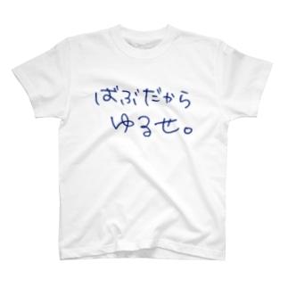 ばぶだからゆるせ T-shirts