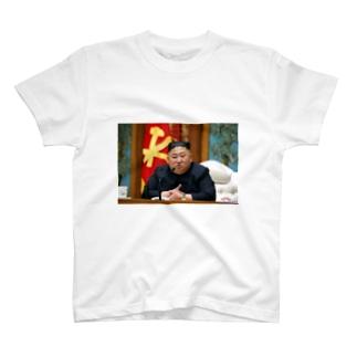 金正恩 T-shirts