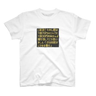 算数 T-shirts