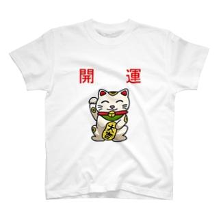 開運招き猫「にゃん吉」 T-shirts
