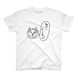 ねばーぎぶあっぷ T-shirts