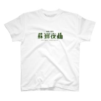 【妄想】「喫茶・軽食 蘇州夜曲」 の T-shirts