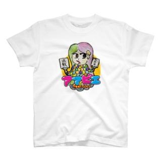 ブラボーカンパニーのアマビエチャレンジ:山本泰弘 T-shirts