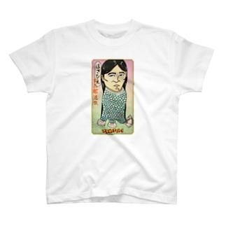 アマビエチャレンジ:鎌倉太郎 T-shirts