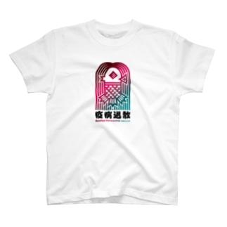疫病退散!アマビエさま T-shirts