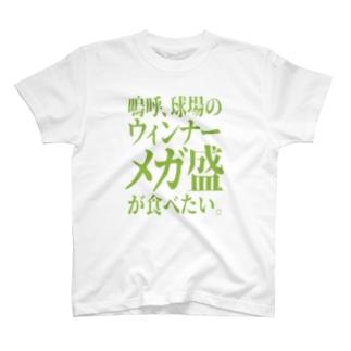 「ウィンナーが食べたい」 T-shirts