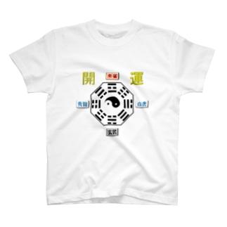 開運~四神相応 T-shirts