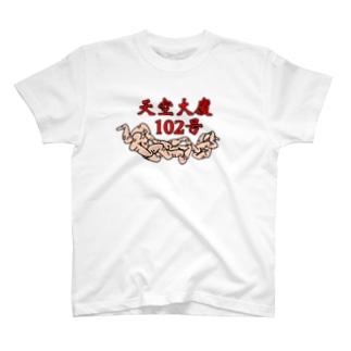 天空大廈102号グッズ T-shirts