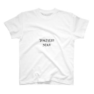 とりあえず寝る T-shirts