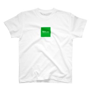 防災ガール大好きな人 T-shirts