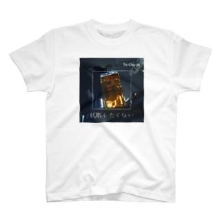 就職したくない T-shirts