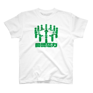 同調圧力(Peer pressure) T-shirts