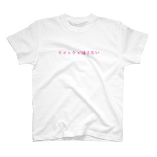 クイックで帰りたい T-shirts