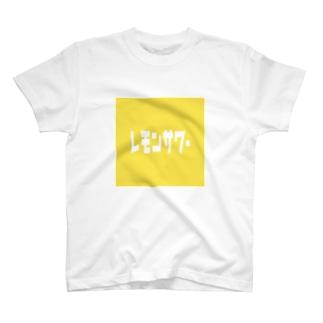 レモンサワー T-Shirt