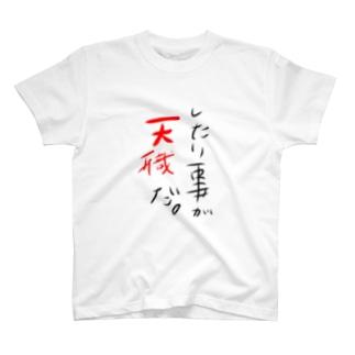 したい事が天職だ。 T-shirts