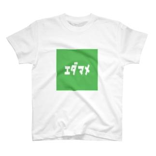 エダマメ T-Shirt