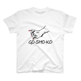 ご焼香F T-shirts