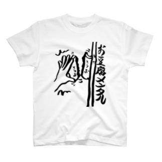 お豆腐メンタルTシャツ 其の二 T-shirts