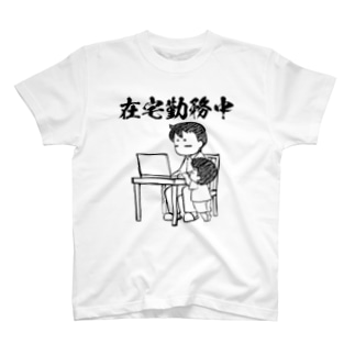 在宅勤務中(リモートワーク) T-Shirt