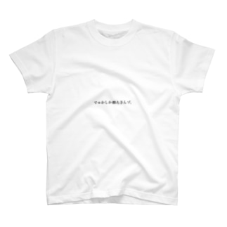慧 +81のでゅかTシャツ T-shirts