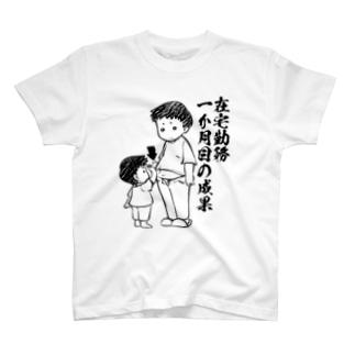 在宅勤務の成果(リモートワーク) T-shirts