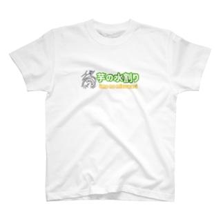 芋の水割りTシャツ T-shirts