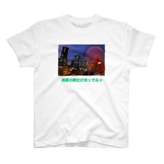 残業の数だけ光ってルゥ T-shirts