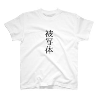 被写体T T-shirts