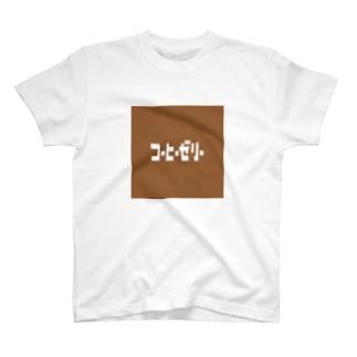 コーヒーゼリー T-Shirt