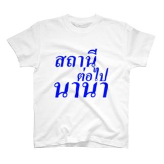 タイ語「次の駅は、ナナ」 T-shirts