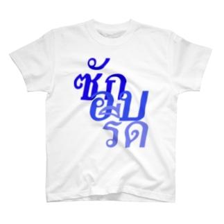 タイ語「洗濯・乾燥・アイロン」 T-shirts