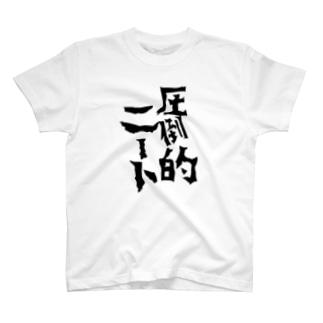 カリスマニートの圧倒的ニート T-shirts