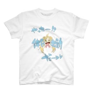 休日出勤専用 T-shirts