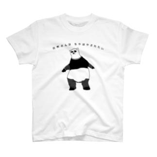 ちやほやされたい白熊さんTシャツ T-shirts