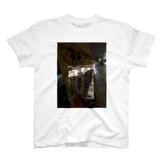 写真:スナック「月と手袋」求人 T-shirts