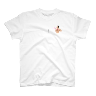 愛も。 T-shirts