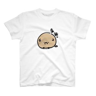 きょむいぬ・続続 T-shirts